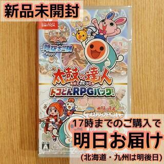 Nintendo Switch - Switch 太鼓の達人 ドコどんRPGパック!