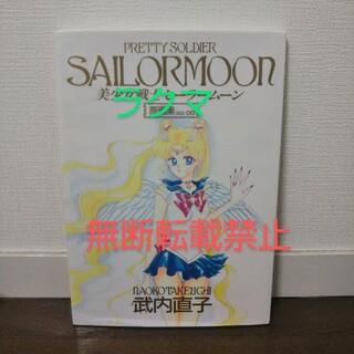 セーラームーン - 美少女戦士セーラームーン 原画集 インフィニティ 無限 レア 絶版 武内直子