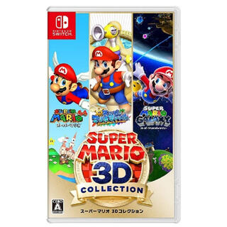 Nintendo Switch - スーパーマリオ 3D コレクション 任天堂 Switch