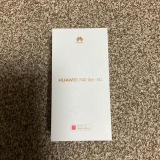 ファーウェイ(HUAWEI)のP40 lite 5G SIMフリー クラシックグリーン(スマートフォン本体)