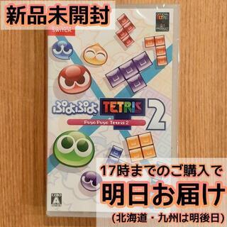 Nintendo Switch - Switch ぷよぷよテトリス2