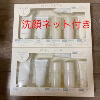 ナリス化粧品 - 値下げ‼️ナリス化粧品 マジェスタ  きれい実感セット β ×2個セット