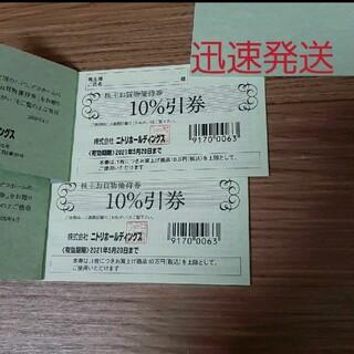 ニトリ(ニトリ)のニトリ 株主優待券 2枚(ショッピング)