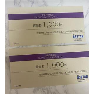 ポロラルフローレン(POLO RALPH LAUREN)のラルフローレン 買い物券1000円(2枚)(ショッピング)