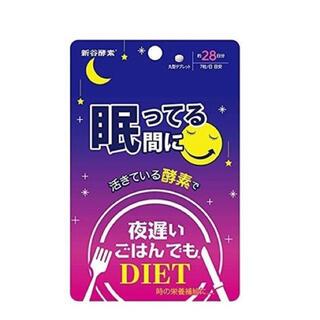 ☆新品 最安値☆ 夜遅いごはんでもDIET 眠ってる間に(28日分)