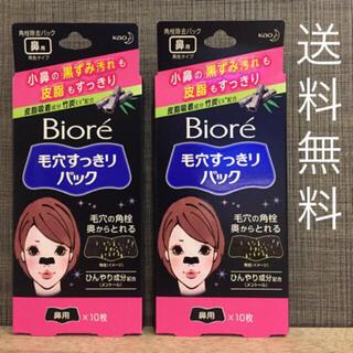 ビオレ(Biore)の2箱セット★送料無料【Biore】ビオレ 毛穴すっきりパック 黒色タイプ(パック/フェイスマスク)
