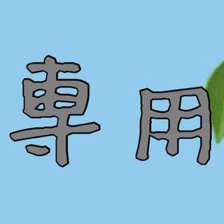 YURI様専用(ニット)