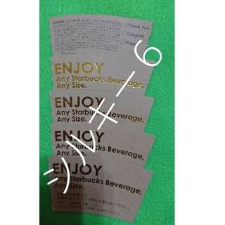スターバックスコーヒー(Starbucks Coffee)のスターバックス ドリンクチケット ビバレッジカード クーポン 無料券(フード/ドリンク券)