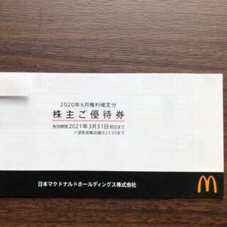 マクドナルド 株主優待券 2冊 6枚綴り×2(フード/ドリンク券)