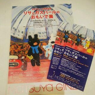 リサとガスパールのおもいで展 平日限定招待券×2枚(その他)