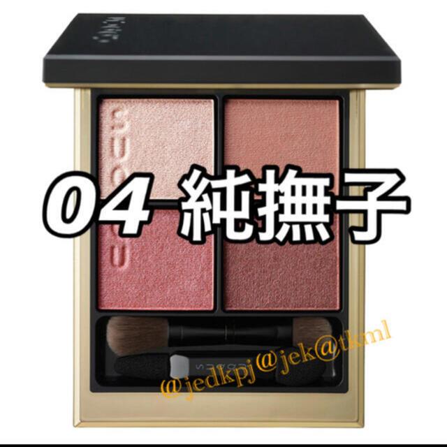 SUQQU(スック)の【新色】SUQQU 2021 春 シグニチャーカラーアイズ 04 純撫子 コスメ/美容のベースメイク/化粧品(アイシャドウ)の商品写真