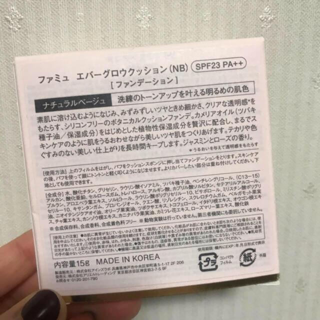 Cosme Kitchen(コスメキッチン)のFEMMUE ファミュ エバーグロウクッション SPF23 PA++ コスメ/美容のベースメイク/化粧品(ファンデーション)の商品写真