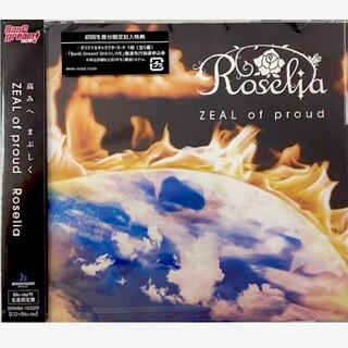 Roselia「ZEAL of proud」Blu-ray付(アニメ)