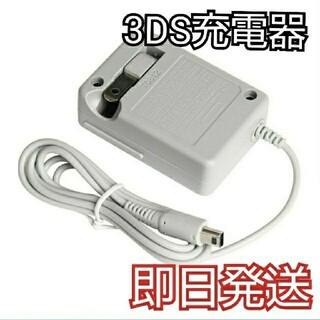 任天堂 - 【即日発送】3DS 充電器 ACアダプター 新品未使用