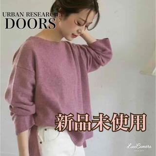 DOORS / URBAN RESEARCH - 【新品未使用】アーバンリサーチドアーズ ハミルトンウールボートワイドニット