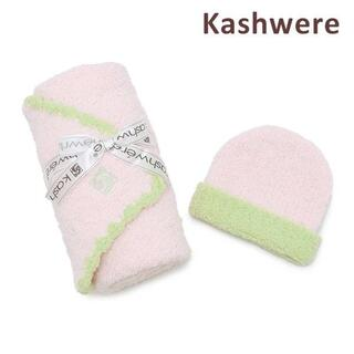 カシウエア(kashwere)のカシウェア ベビーブランケット & キャップ ピンク × グリーン 縁取り(おくるみ/ブランケット)