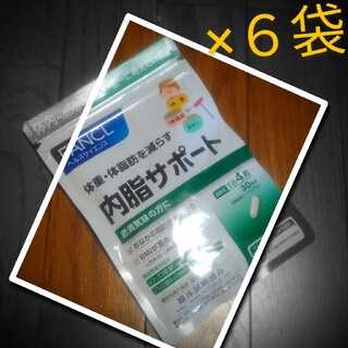 FANCL - 6袋 FANCL ファンケル 内脂サポート 1日4粒 30日分 ないしサポート