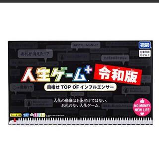 人生ゲーム+令和版(人生ゲーム)