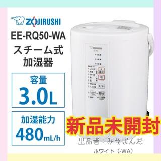 ゾウジルシ(象印)の【新品未使用】象印 加湿器 EE-RQ50-WA スチーム式加湿器 ホワイト(加湿器/除湿機)