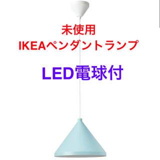 イケア(IKEA)の未使用☆IKEAペンダント照明 ネーヴリンゲ水色(天井照明)