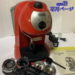 デロンギ(DeLonghi)のデロンギ  エスプレッソ・カプチーノメーカー Mod.EC200N(コーヒーメーカー)