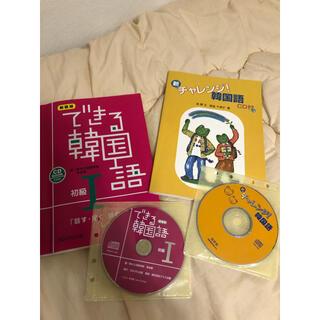 できる韓国語 韓国語参考書2冊セットCDつき  韓国語検定 語学本 英会話 韓国