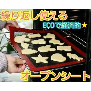 オーブンシート★クッキングシート お菓子 パン マット シルパット シルパン