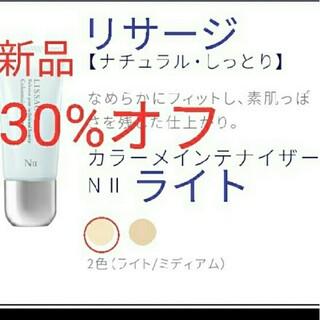 リサージ(LISSAGE)の送料込30%off! 新品 リサージ カラーメインテナイザー N IIライト (ファンデーション)