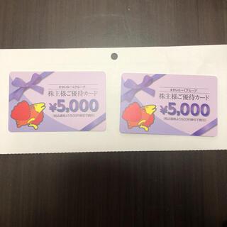 スカイラーク(すかいらーく)のすかいらーく株主優待券5000×2(レストラン/食事券)