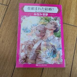 「仕組まれた結婚?」エマ・ゴールドリック / みなみ恵夢(女性漫画)