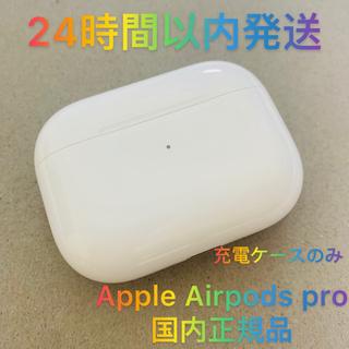 アップル(Apple)のエアーポッズ プロ AirPods pro 国内正規品充電ケース 充電器 新品 (ヘッドフォン/イヤフォン)