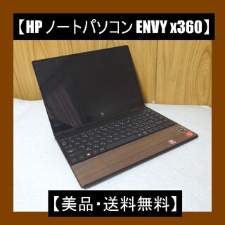 ヒューレットパッカード(HP)の【美品】hp ノートパソコン ENVY x360(ノートPC)