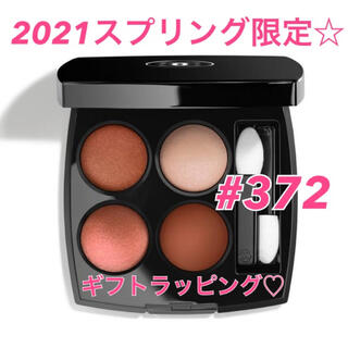 CHANEL - 数量限定☆ シャネル レキャトルオンブル  372 ブーケアンブレ