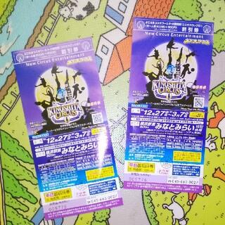 木下大サーカス横浜公演チケット2枚(サーカス)