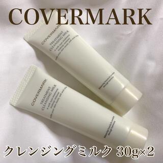 COVERMARK - COVERMARK カバーマーク クレンジングミルク 30g2本セット
