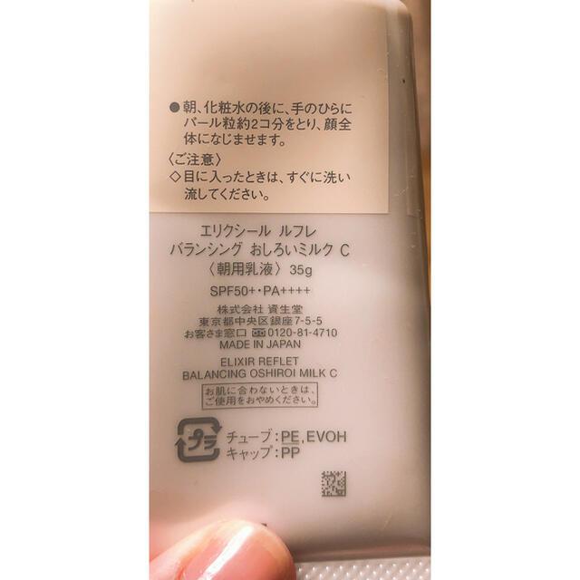 ELIXIR(エリクシール)のELIXIR エリクシール ルフレ バランシングおしろいミルク 朝用乳液 コスメ/美容のスキンケア/基礎化粧品(乳液/ミルク)の商品写真