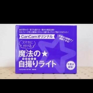 キャンキャン  cancam 自撮りライト セルカライト  付録 星(その他)
