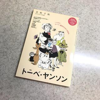 美術手帖増刊 ムーミン