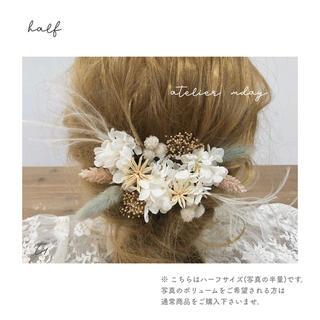 ドライフラワー髪飾り【T1 half】ブライダル ウェディング ヘアアクセサリー