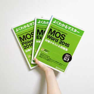 MOS - FOM出版 MOS Word Excel PowerPoint 2016 セット