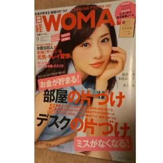 ニッケイビーピー(日経BP)の日経 WOMAN (ウーマン) 2015年 09月号(その他)