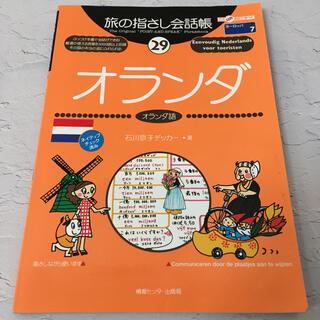 石川京子デッカー『旅の指さし会話帳 29 オランダ』2005年第7刷発行【古本】
