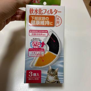 猫用 ピュアクリスタル 軟水化フィルター 3個入(猫)