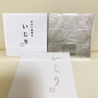 富山 すず 錫 錫職人手作り いじりシリーズ いじりプレート ミニ