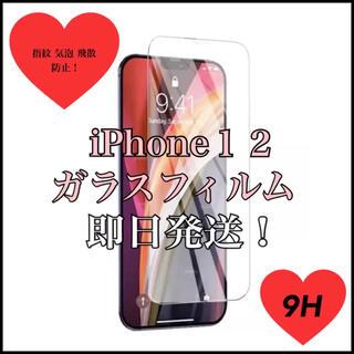 iPhone12 12pro 12promax 12mini ガラスフィルム