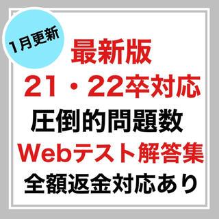 webテスト 解答 2022 解答集 21卒 22卒 即日発送!