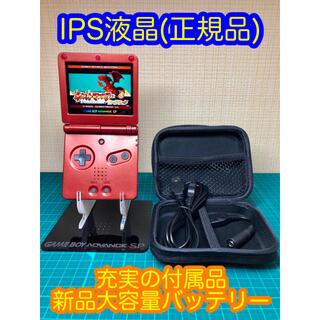 ゲームボーイアドバンス(ゲームボーイアドバンス)のゲームボーイアドバンス SP IPS バックライト GBA SP IPS液晶(携帯用ゲーム機本体)