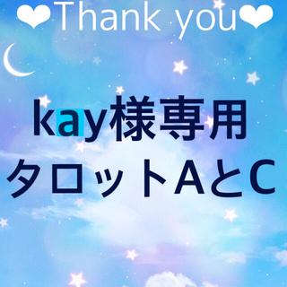 kay333様専用❤︎ツイリー❤︎タロットAとC(バンダナ/スカーフ)