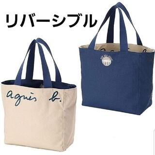 agnes b. - agnes b. 新品 リバーシブルトートバッグ ブルー