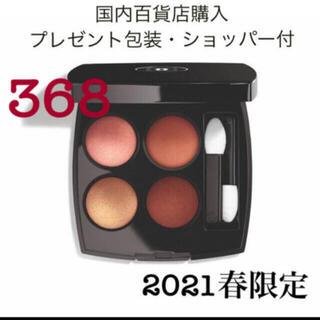 CHANEL - CHANEL【人気完売品】レ キャトル オンブル 368 限定 2021年春限定